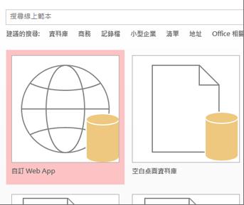 啟動畫面上的 [自訂 Web App] 按鈕。