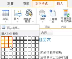 在 SharePoint Online 公用網站上插入表格