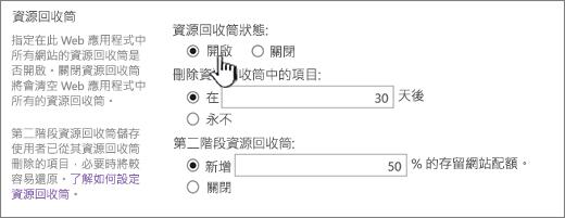 資源回收 web 應用程式一般設定] 頁面的 [設定] 區段