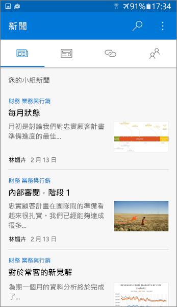 新聞] 索引標籤的螢幕擷取畫面