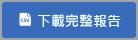 [下載] 按鈕