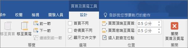 在 [設計] 索引標籤上選擇 [關閉頁首及頁尾] 以停止編輯頁首及頁尾。