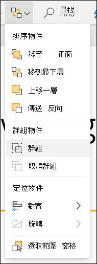 顯示群組物件的 [排列] 功能表