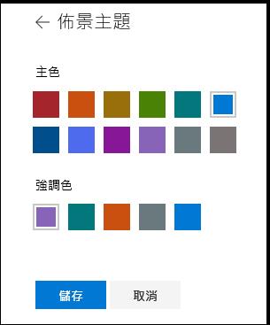 自訂 SharePoint 網站的主題色彩