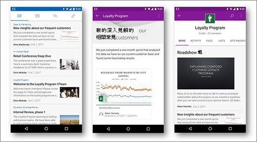 在 Android 行動裝置上 SharePoint 新聞