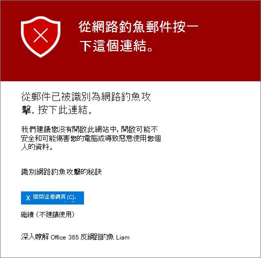 此 URL 是識別為網路釣魚攻擊訊息