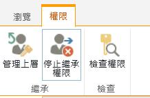 清單/文件庫的權限控制項顯示停止繼承權限] 按鈕