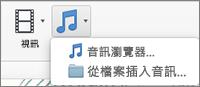 含有 [從檔案插入音訊] 和 [音訊瀏覽器] 選項的插入音訊功能表