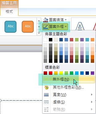 選取 [圖案外框],然後從顯示的功能表中選擇 [無外框]