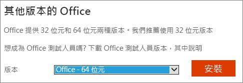 從下拉式清單選取 [Office - 64 位元]