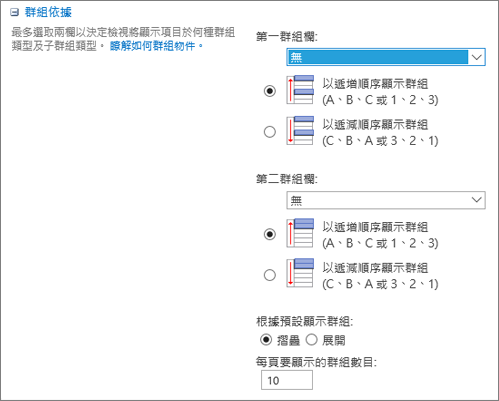 選取 [群組依據一或兩個資料行