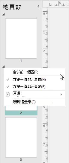 螢幕擷取畫面顯示,游標指向 [合併列印前一節] 選項以選取的區段。