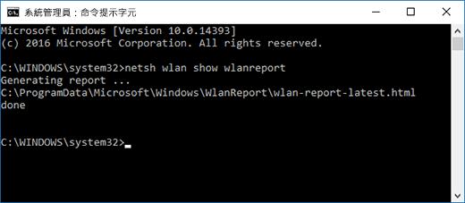 在命令提示字元視窗中建立網路報告