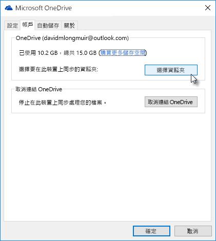 OneDrive 網站設定視窗