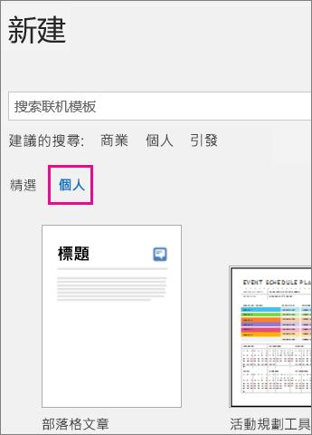 按一下 [檔案] > [新增] 之後,[個人] 索引標籤便會顯示您的自訂範本