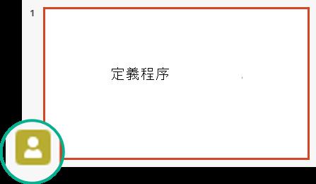 投影片縮圖窗格中的目前狀態指示器