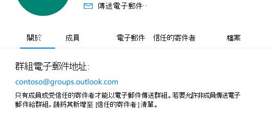 新增信任的寄件者至 Outlook.com 群組。