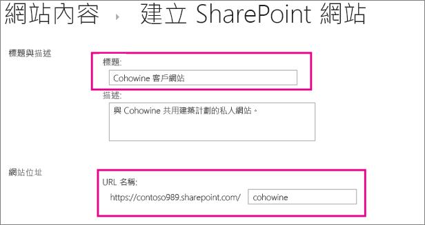 在 [標題] 方塊中輸入子網站的名稱,然後在 [URL] 方塊中輸入客戶名稱,以將其新增到網站的 URL 中。