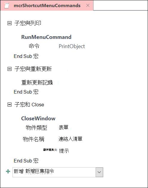 三個 submacro 陳述式的螢幕擷取畫面的 Access 巨集設計視窗。