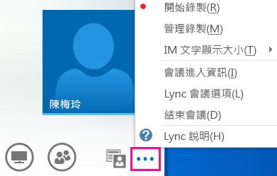 Lync 會議中更多選項的螢幕擷取畫面