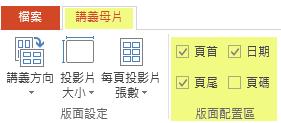 取消選取核取方塊 (如 [頁首]),來移除講義中的功能。