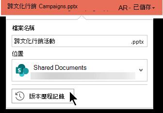 在標題列中選取檔案名,以取得檔案版本歷程記錄的存取權