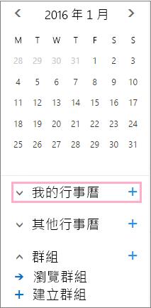 新增行事曆