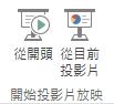 透過切換到 [檢視] 索引標籤,然後選擇其中一個 [開始投影片放映] 按鈕來開始進行簡報。