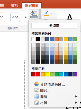 螢幕擷取畫面顯示 [圖案填滿] 功能表,包括 [無填滿、 佈景主題色彩、 標準色彩、 其他填滿色彩、 圖片、 漸層及材質從可用的選項。