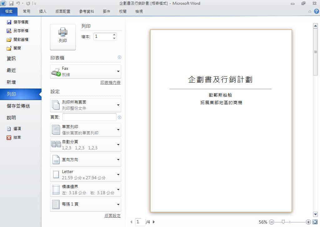 文件預覽列印
