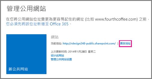 管理公用網站,顯示 [變更位址] 位置