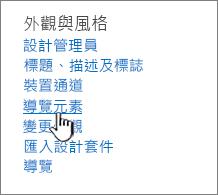 在 [網站設定] 功能表中的導覽項目