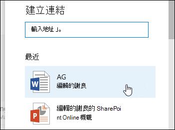 在文件庫中加入新的項目的連結
