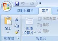 在簡報中新增標題、註釋或字幕