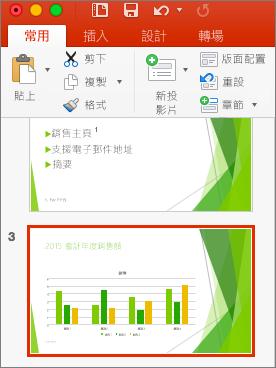 顯示在 Mac 版 PowerPoint 2016 的縮圖窗格中選取的某個投影片