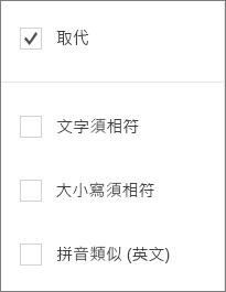 顯示 [尋找] 選項的 Word Mobile: 取代,請符合 Word 大小寫須相符類似音符。