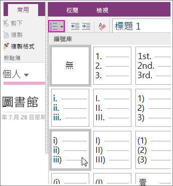 螢幕擷取畫面顯示如何在 OneNote 2016 的頁面上新增編號。
