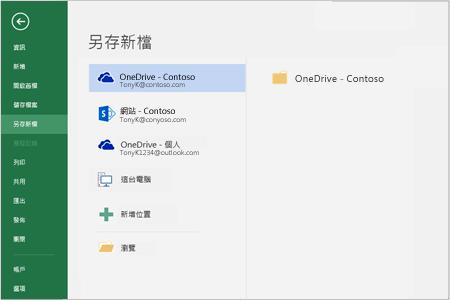 Office 2016 中的儲存選項