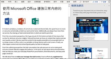 文件位於左側,而 [轉換為網頁] 窗格位於右側