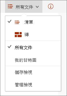 Microsoft Edge 中的 [檢視] 功能表