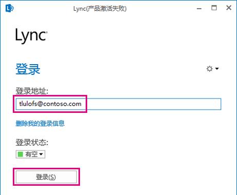 醒目提示刪除登入資訊的 Lync 登入視窗區段