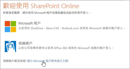 顯示 SharePoint Online 登入畫面 (包含已選取建立 Microsoft 帳戶的連結) 的螢幕擷取畫面。