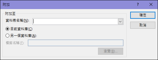 [新增查詢] 對話方塊的螢幕擷取畫面