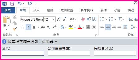 [文件資訊面板] 會以表單顯示文字方塊,以向使用者收集中繼資料。