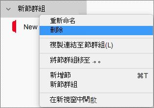 Mac 版 OneNote 中的 [刪除節群組]