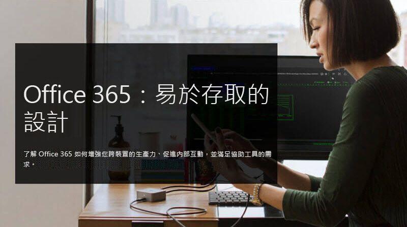 一張女士看著行動裝置,搭配的文案寫著 Office 365 的影像:易於存取的設計