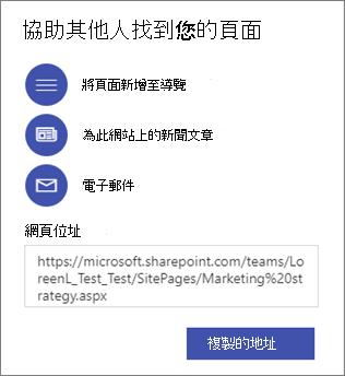 [選項],以協助其他人找到您的頁面。