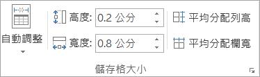 顯示 [儲存格大小] 群組中的選項。
