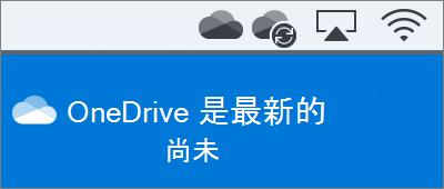 完成歡迎使用 Onedrive 之後,Mac 版功能表列上顯示之 OneDrive 的螢幕擷取畫面