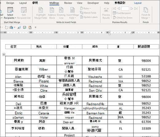 目錄合併列印範例